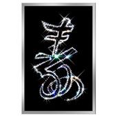 """Иероглиф """"Долголетие""""1 Цена: 4050 руб."""
