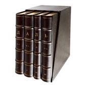 Толковый словарь великорусского языка (В. Даль) Цена: 11500 руб.