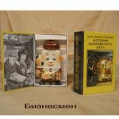 "Штоф ""Бизнесмен"" Цена: 960 руб."