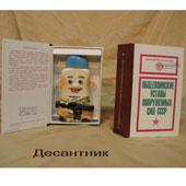 "Штоф ""Десантник"" Цена: 960 руб."