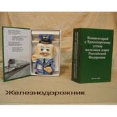 "Штоф ""Железнодорожник"" Цена: 960 руб."