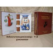 """Штоф """"Миллиционер""""+3 стопки Цена: 1200 руб."""
