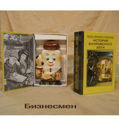 "!Штоф ""Бизнесмен"" Цена: 1400 руб."