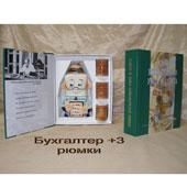 "Штоф ""Бухгалтер""+3 стопки Цена: 1600 руб."