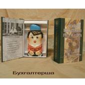 "!!Штоф ""Бухгалтерша"" Цена: 1400 руб."