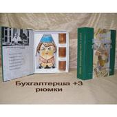 "Штоф ""Бухгалтерша""+3 стопки Цена: 1600 руб."