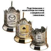Подстаканники с ЛОГОТИПОМ  Цена: 1380 руб.