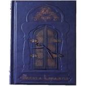 Сказки тысячи и одной ночи Цена: 7800 руб.