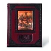 Библия в Гравюрах Доре Цена: 14200 руб.