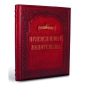 Православный молитвослов Цена: 7800 руб.