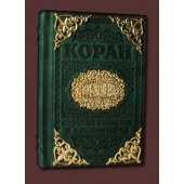 Коран Цена: 7800 руб.