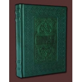 Коран Цена: 10700 руб.