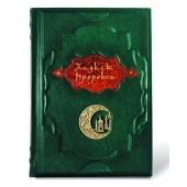 Хадисы Пророка перевод В.Пороховой Цена: 6300 руб.