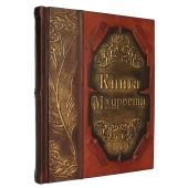 Книга мудрости Цена: 7950 руб.