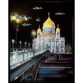 Храм Христа Спасителя Цена: 18950 руб.