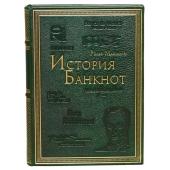 История банкнот: тайны бумажных денег  (Рольф Майзингер)   Цена: 10950 руб.