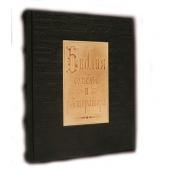 Библия сомелье и ресторатора Цена: 9300 руб.