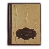 """Библия Бармена"" Цена: 9100 руб."