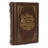 Большая книга афоризмов Цена: 7400 руб.