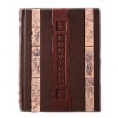 Конфуций.Афоризмы мудрости Цена: 7950 руб.