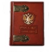 """""""Россия Великая судьба"""" Цена: 9950 руб."""