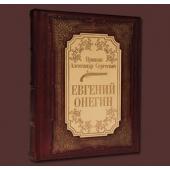 """А.С. Пушкин """"Евгений Онегин"""" Цена: 13200 руб."""